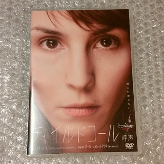 DVD【チャイルドコール 呼声】(外国映画)