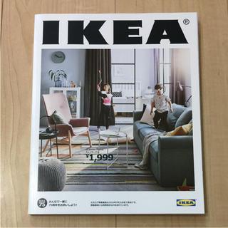 イケア(IKEA)のIKEA  イケア カタログ 2019(住まい/暮らし/子育て)