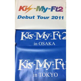 キスマイフットツー(Kis-My-Ft2)のKis-My-Ft2 デビュー 旗 東京ドーム 大阪 (アイドルグッズ)