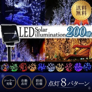 【送料無料】電気代必要なし!太陽光ソーラークリスマスイルミネーション 200球 (蛍光灯/電球)