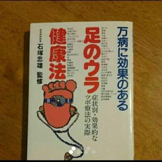 足裏健康法(健康/医学)