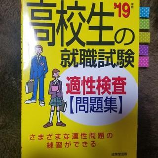 ガッケン(学研)の適性検査 問題集(参考書)