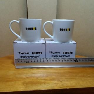 オリジナルマグカップ  Express  DOUTOR   2個(マグカップ)