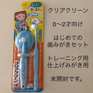 カオウ(花王)の初めての歯みがきセット 0〜2才向けトレーニング用仕上げみがき用 クリアクリーン(歯ブラシ/歯みがき用品)