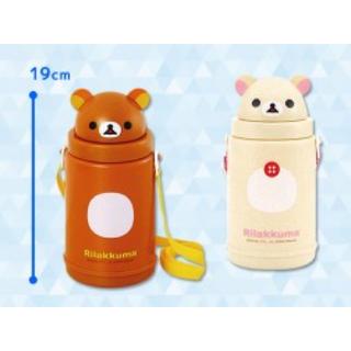 新品 リラックマ フェイス水筒 2個セット(弁当用品)