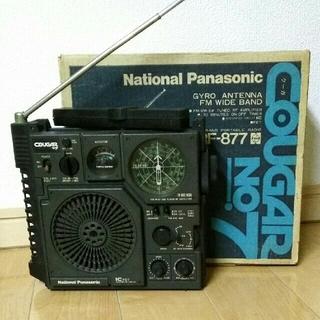 パナソニック(Panasonic)の【レトロ】ナショナル クーガーNO.7 RF-877(ラジオ)