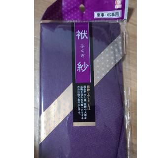 袱紗(礼服/喪服)