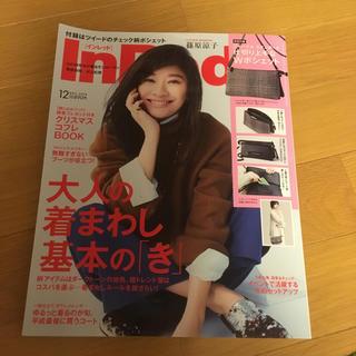 タカラジマシャ(宝島社)の雑誌InRed☆12月☆最新号(ファッション)