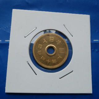 エラーコイン 穴ずれ 5円硬貨 昭和40年(貨幣)