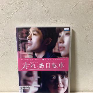 走れ自転車 DVDレンタル(外国映画)