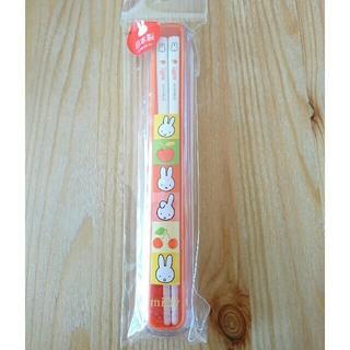 新品☆miffy 箸箱(弁当用品)
