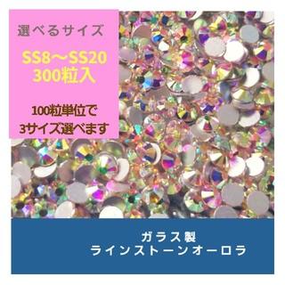高品質ガラスラインストーン ab オーロラ 300粒 ネイルパーツ デコ (ネイル用品)