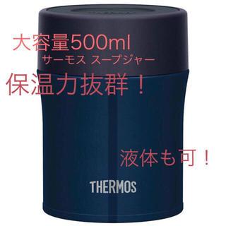 サーモス(THERMOS)のサーモス 真空断熱スープジャー 500ml ネイビー(弁当用品)