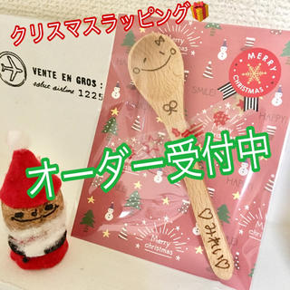 オリジナルウッドスプーン 名前入れ クリスマスプレゼント(スプーン/フォーク)