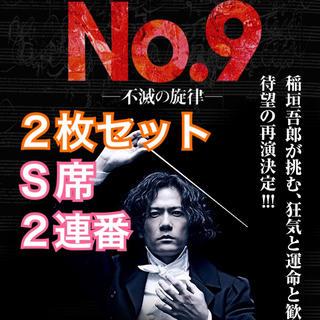 スマップ(SMAP)の稲垣吾郎 舞台 No.9 ー 不滅の旋律 ー(演劇)