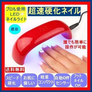 ネイルライト ジェルネイル ドライヤー 硬化 LEDライト USB レッド(ネイル用品)