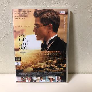 浮城 DVDレンタル(外国映画)