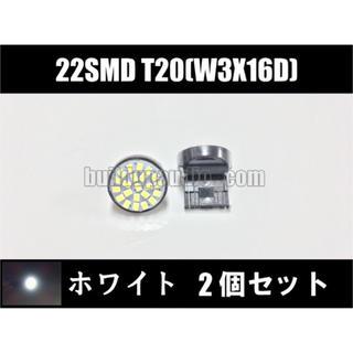 【送料無料】T20 シングル(W3×16D)22SMD LED 2個セット(汎用パーツ)