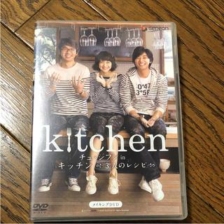 キッチン 〜3人のレシピ〜(外国映画)