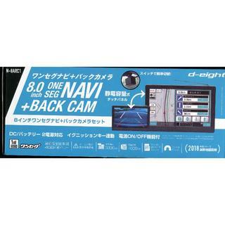 8インチ ポータブルワンセグカーナビゲーション N-8ARC1(カーナビ/カーテレビ)