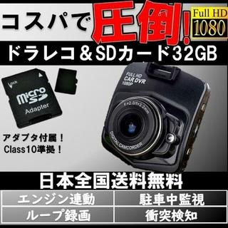 ドライブレコーダー フルHD マイクロSDカード32GB Class10付属 (その他)