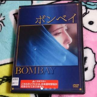 レンタル落ちDVD ボンベイ(外国映画)