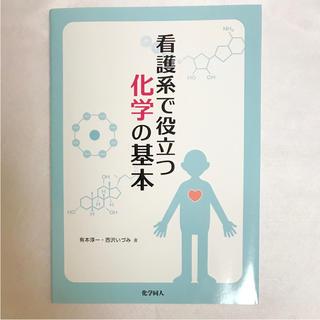 看護系で役立つ化学の基本(健康/医学)
