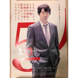 D5 5人の探偵 映画 ポスター 小西克幸 B2サイズ(ポスター)