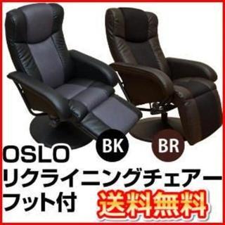 リクライニングチェアー ソファ 【ブラウン】(ハイバックチェア)