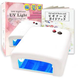 !!!!NAILIO 36W UVライト 初心者でもジェルネイルとレジンクラフト(ネイル用品)
