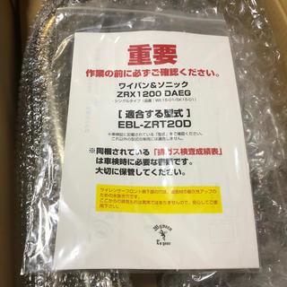 アールズギア ワイバン ZRX1200DAEG用(パーツ)