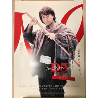 D5 5人の探偵 映画 ポスター 浪川大輔 B2サイズ(ポスター)