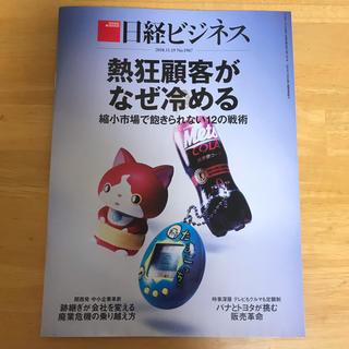 ニッケイビーピー(日経BP)の日経ビジネス 2018.11.19 No.1967(ニュース/総合)
