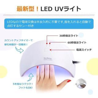 ネイルライト UVライト24W LED(ネイル用品)