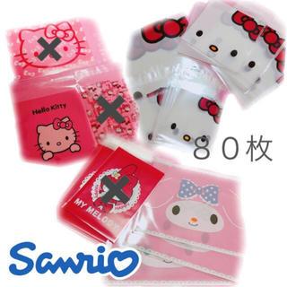 サンリオ - サンリオ ラッピング袋★ 5種類 まとめ売り セット★80枚★OPP テープ付き