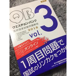 クエスチョン・バンク医師国家試験問題解説 2018 vol.3(健康/医学)