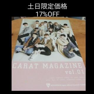 セブンティーン(SEVENTEEN)のカラット会報誌vol.1(アイドルグッズ)