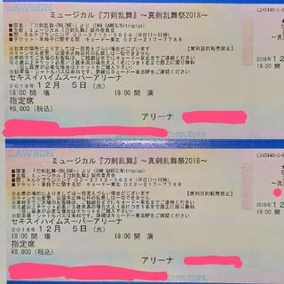 ディーエムエム(DMM)のミュージカル「刀剣乱舞」~真剣乱舞祭2018~ チケット(声優/アニメ)