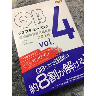 クエスチョン・バンク医師国家試験問題解説 2018 vol.4(健康/医学)