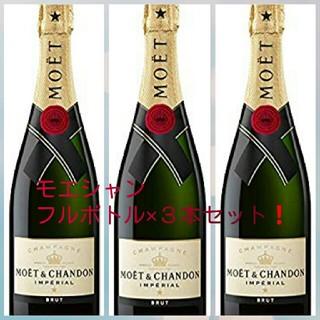 モエエシャンドン(MOËT & CHANDON)の全/新品🌟正規品🌟MOET&CHANDON 750mL×3本(シャンパン/スパークリングワイン)