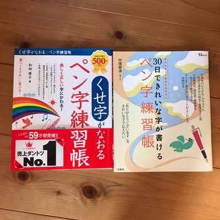 タカラジマシャ(宝島社)のペン字練習帳 本 美文字(趣味/スポーツ/実用)