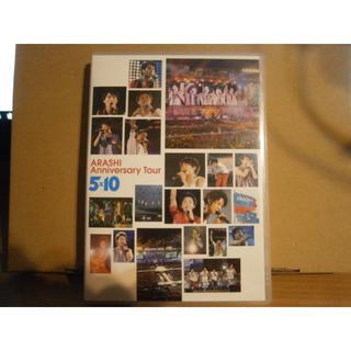 嵐 Anniversary Tour 5×10 中古 DVD