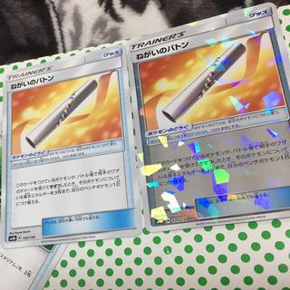 ポケモン - ねがいのバトン 2枚セット ポケモンカード