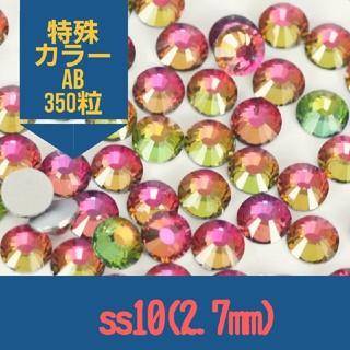高品質ガラス ラインストーン 特殊カラー ab ネイルパーツ デコ(ネイル用品)