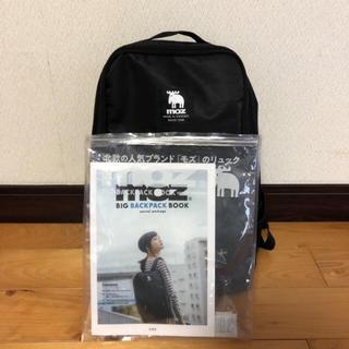 タカラジマシャ(宝島社)のmoz・モズ・付録・リュック(リュック/バックパック)