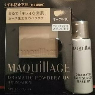 MAQuillAGE - 資生堂マキアージュ ドラマティックパウダリーUVオークル10