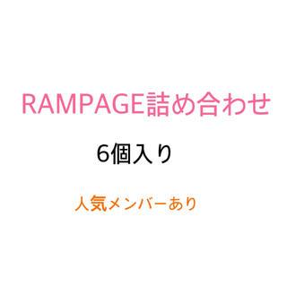 THE RAMPAGE - LDH 詰め合わせ