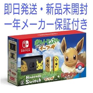 Nintendo Switch - Nintendo Switch イーブイ モンスターボールPlus付き