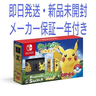Nintendo Switch - Nintendo Switch ピカチュウ モンスターボール Plus付き