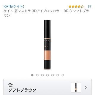 ケイト(KATE)のKATE 眉マスカラ アイブロウカラー (眉マスカラ)